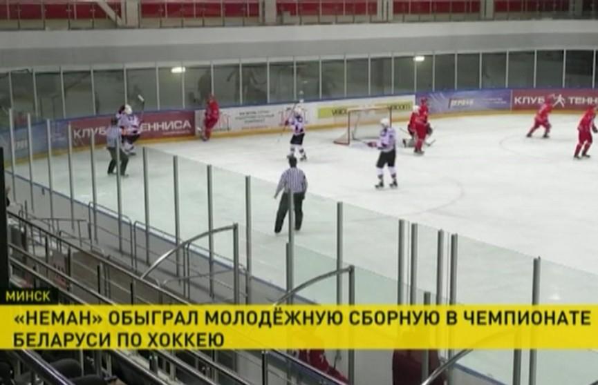 Чемпионат Беларуси по хоккею: «Неман» обыграл молодёжную сборную