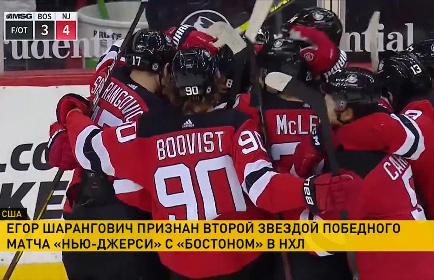 Егор Шарангович забросил шайбу в ворота «Бостона», и его команда одержала победу