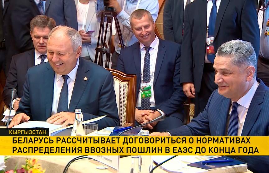 Беларусь планирует договориться о нормативах ввозных пошлин в ЕАЭС до конца 2019 года