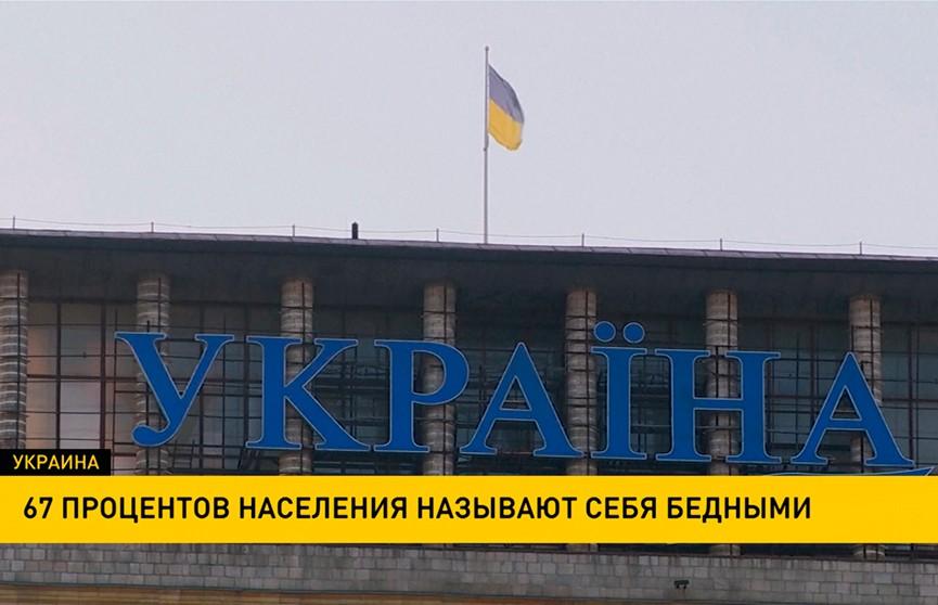67% жителей Украины назвали себя бедными