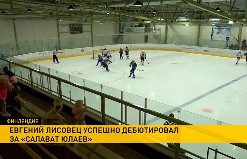 Защитник сборной Беларуси по хоккею Евгений Лисовец дебютировал за уфимский «Салават Юлаев» и сразу же набрал три результативных балла