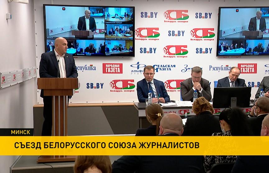 В Минске прошёл съезд Белорусского союза журналистов