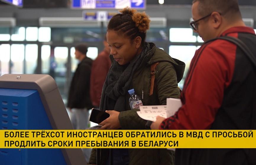 Более трех сотен иностранцев попросили продлить сроки пребывания в Беларуси