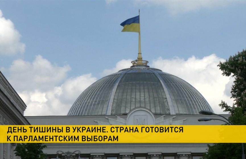Украина на пороге очередного важного политического решения: в стране «День тишины»