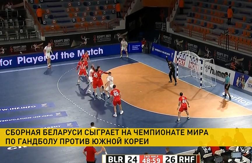 Сборная Беларуси по гандболу сыграет с командой из Южной Кореи