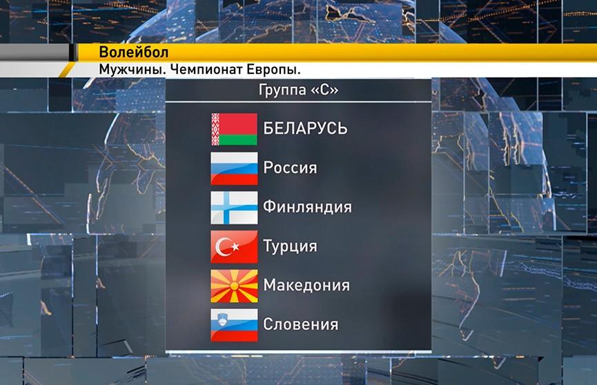 С кем сыграет белорусская сборная в финале чемпионата Европы по волейболу?