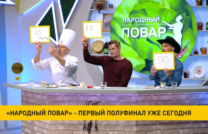 Смотрите на ОНТ! Первый полуфинал кулинарного шоу «Народный повар»