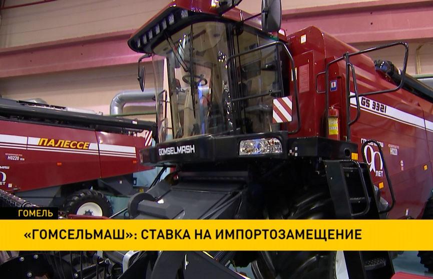 «Гомсельмаш» делает ставку на импортозамещение