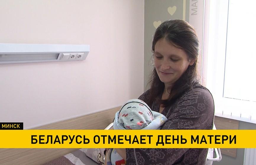 Сегодня Беларусь отмечает День матери