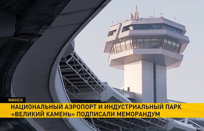 Национальный аэропорт Минск и индустриальный парк «Великий камень» подписали меморандум о сотрудничестве