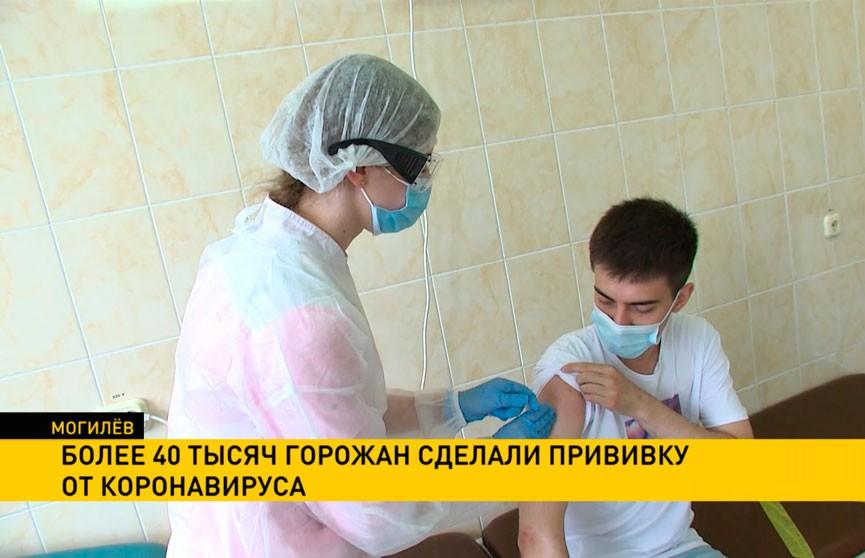 Более 40 тысяч могилевчан сделали прививку от коронавируса