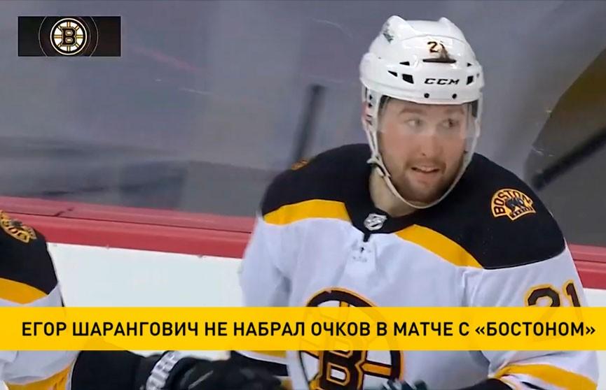 Егор Шарангович не набрал очков в матче с «Бостоном»