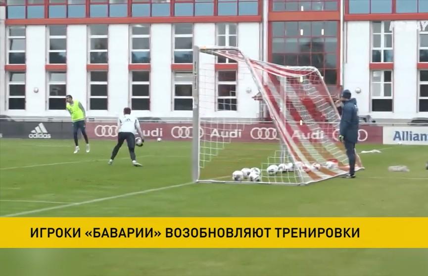 Футболисты мюнхенской «Баварии» возобновят тренировки