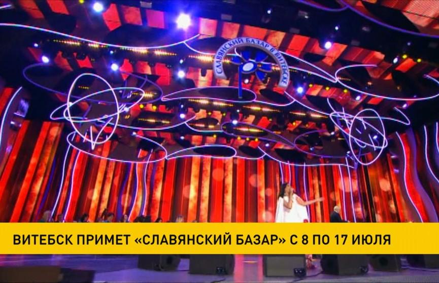 «Славянский базар» в Витебске: организаторы сообщили расписание главных событий международного фестиваля
