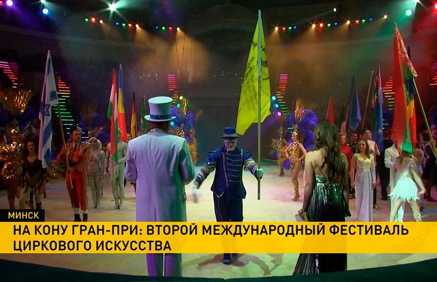 II Международный фестиваль циркового искусства в Минске: за гран-при борются артисты из почти 20 стран