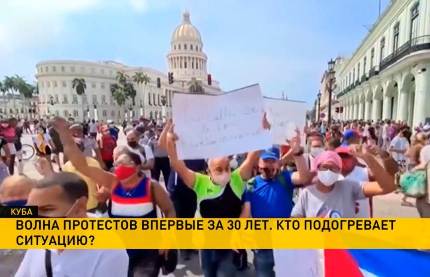 Впервые за 30 лет на Кубе вспыхнули антиправительственные протесты