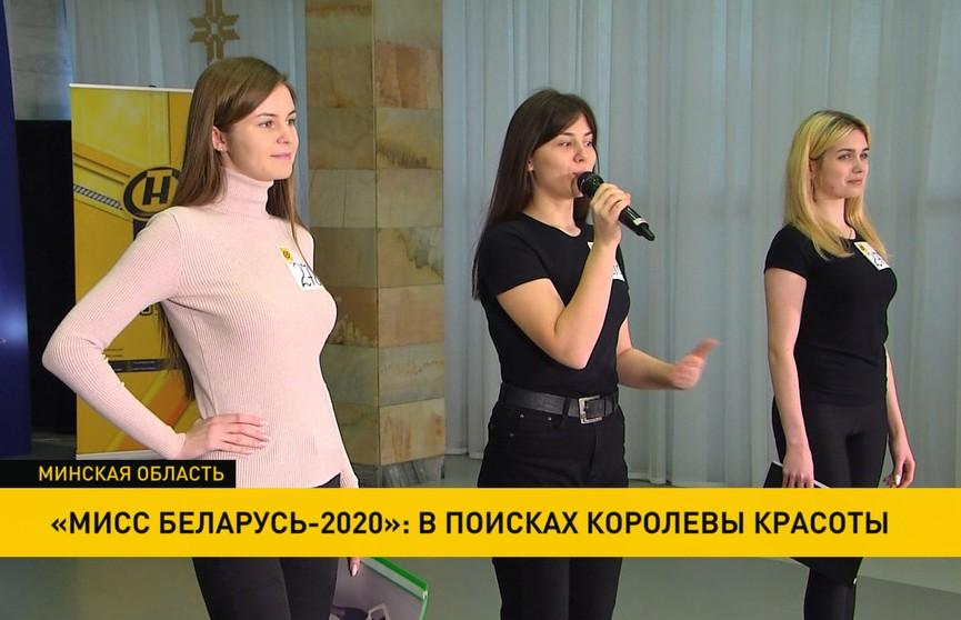 «Мисс Беларусь-2020»: отбор в Минске пройдет 15 и 16 февраля