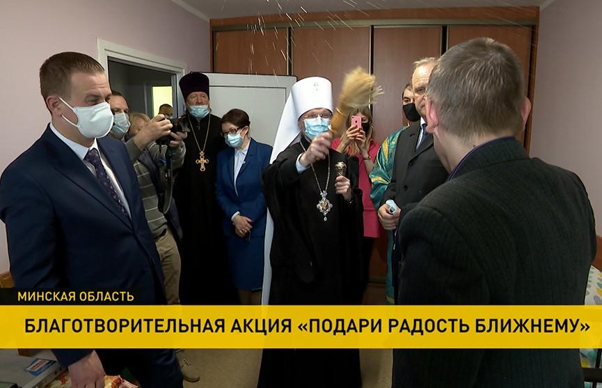 Губернатор Минской области и Патриарший Экзарх всея Беларуси навестили постояльцев Логойского дома-интерната