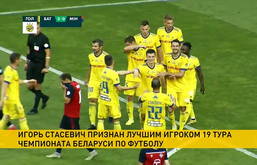 Игорь Стасевич стал лучшим игроком прошедшего тура по футболу