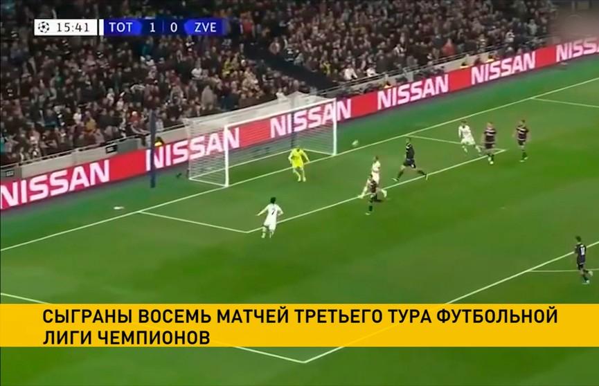 Футбольная Лига чемпионов: «Ювентус» обыграл московский «Локомотив»