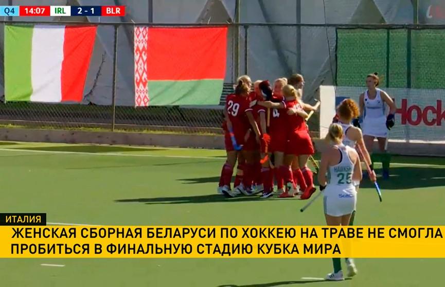 Женская сборная Беларуси по хоккею на траве проиграла в полуфинале квалификации Кубка мира