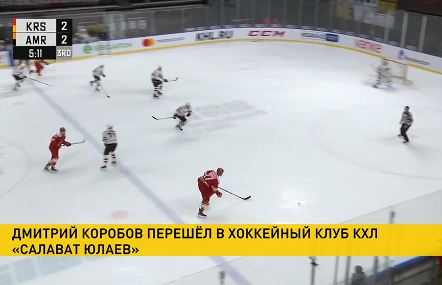 Дмитрий Коробов перешёл в хоккейный клуб КХЛ «Салават Юлаев»
