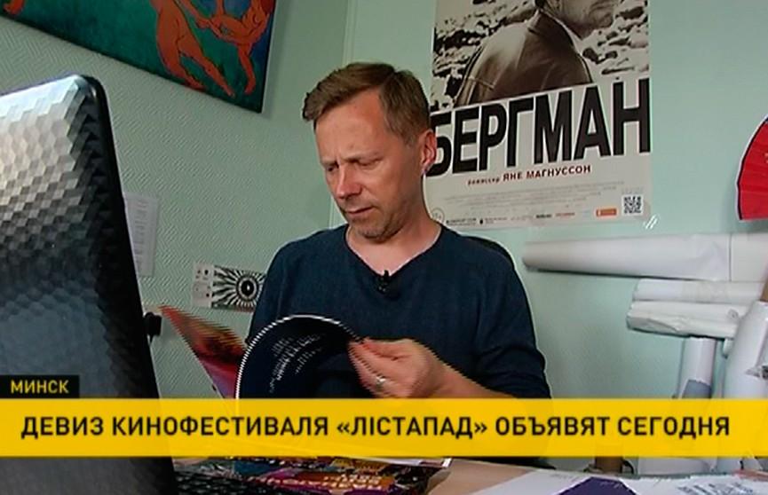 Девиз кинофестиваля «Лістапад» объявят 17 сентября