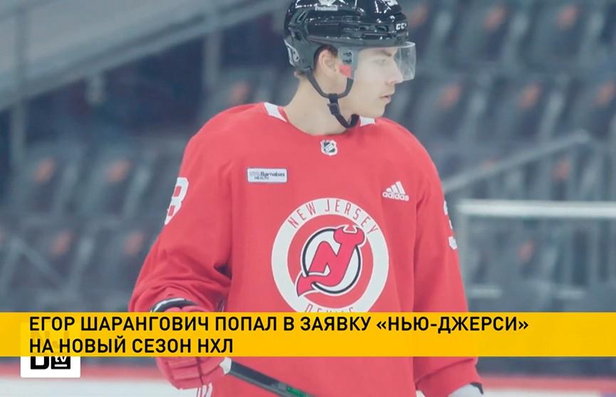 Егор Шарангович включён в заявку «Нью-Джерси» на новый сезон НХЛ