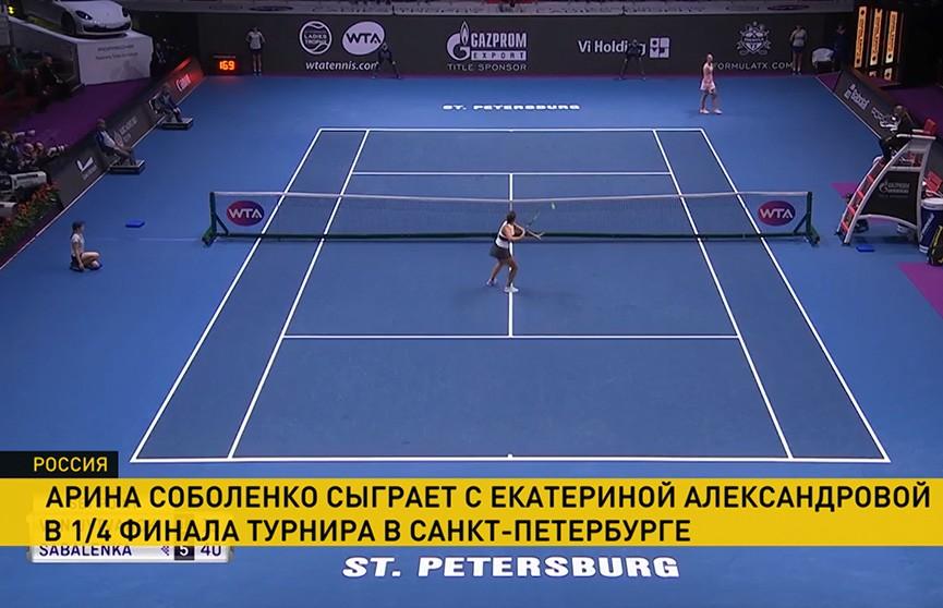 Арина Соболенко сыграет с россиянкой Александровой в четвертьфинале турнира в Санкт-Петербурге