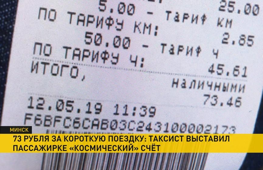 Минский таксист потребовал с пассажирки 73 рубля за поездку в 2 километра