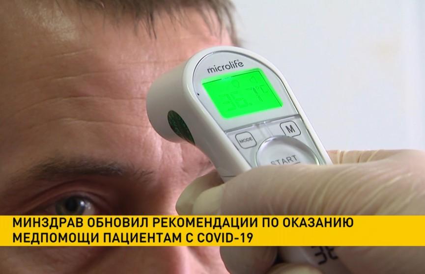 Минздрав обновил рекомендации по оказанию медпомощи пациентам с COVID-19
