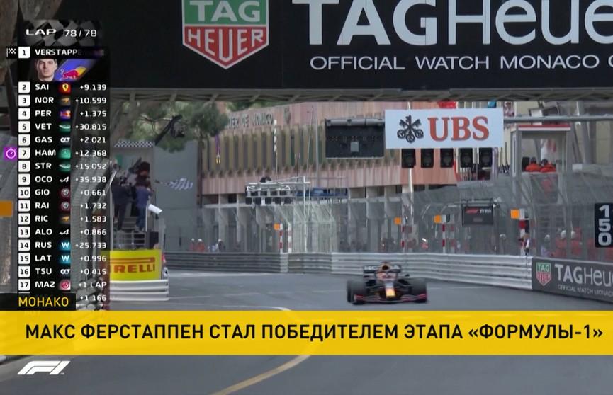Макс Ферстаппен выиграл «Гран-при Монако» в чемпионате «Формулы-1»