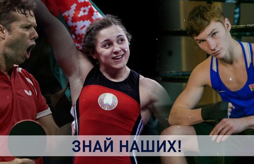 Знай наших! За кого болеть белорусам на II Европейских играх?