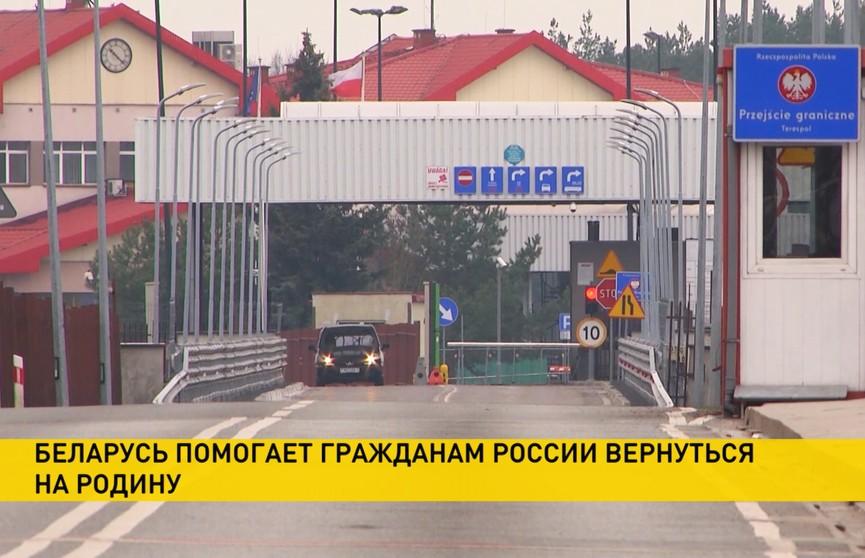 Беларусь помогает гражданам России вернуться на родину