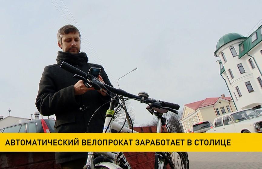Байкшеринг заработает в Минске