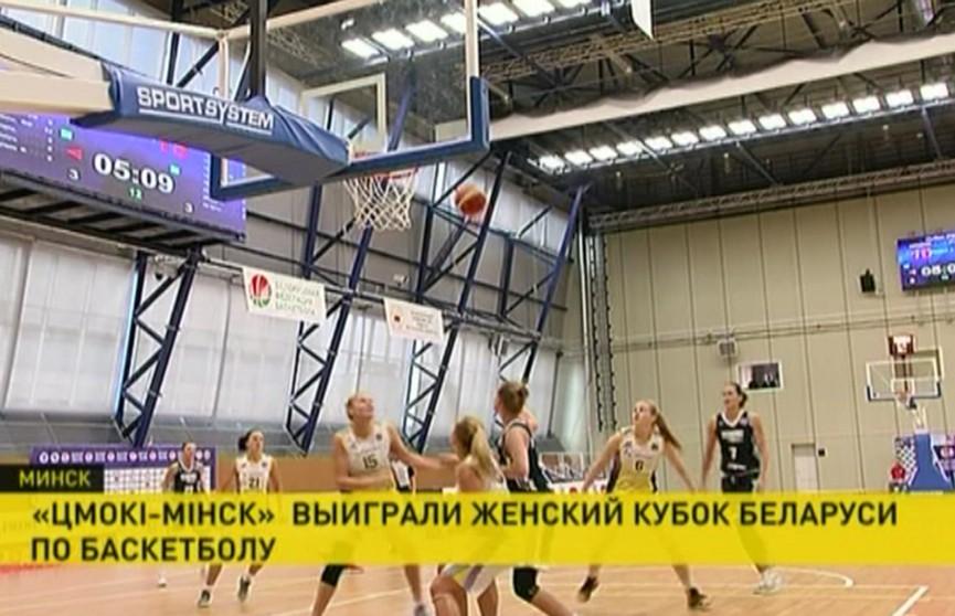 «Цмокі-Мінск» выиграли женский Кубок Беларуси по баскетболу