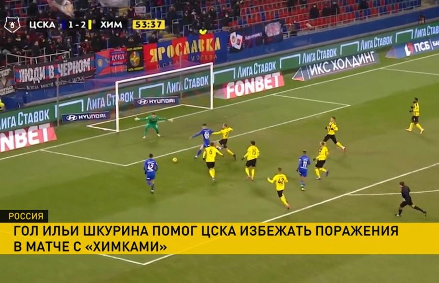 ЦСКА Виктора Гончаренко потерял очки в противостоянии с «Химками»