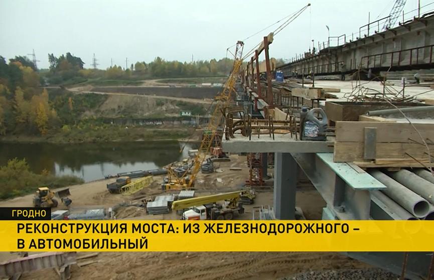 На Гродненщине железнодорожный мост превращают в автомобильный: его основания соединят берега Немана