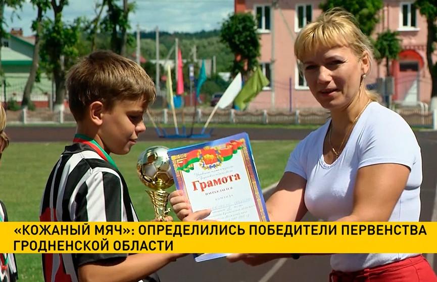 Определились финалисты турнира «Кожаный мяч» в Гродненской области