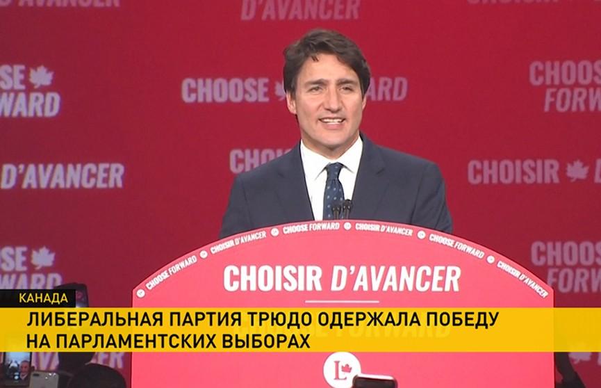Партия Трюдо побеждает на выборах в Канаде
