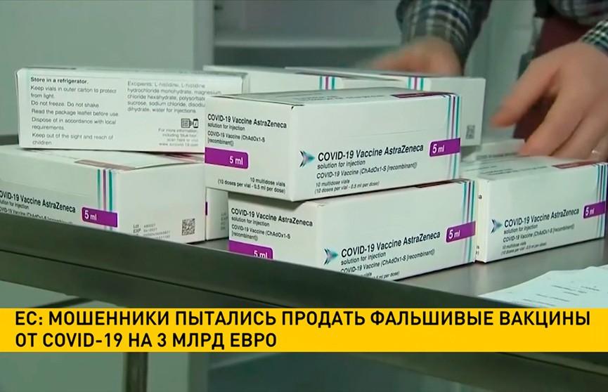 В ЕС мошенники пытались продать фальшивые вакцины от COVID-19 на €3 млрд