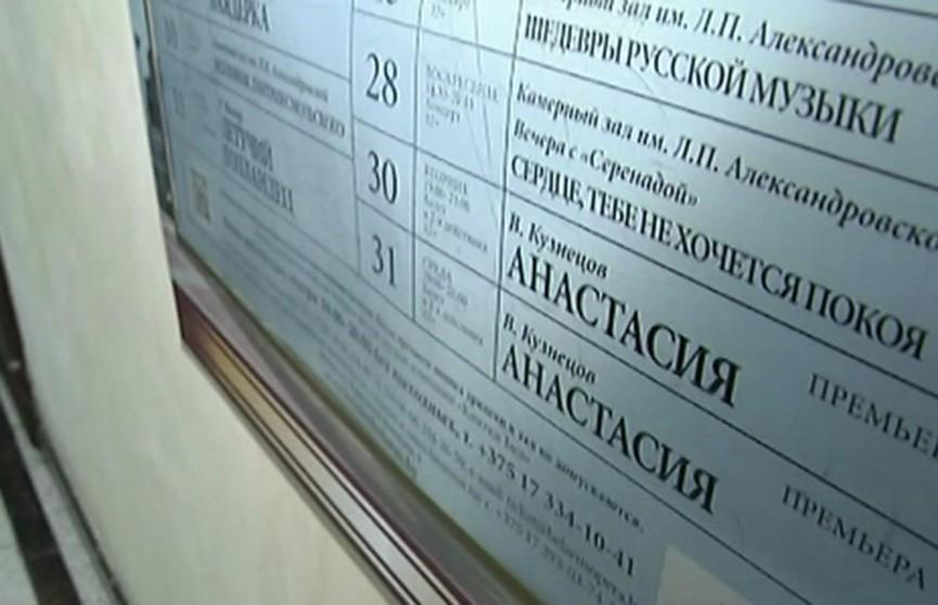Мировая премьера балета «Анастасия» прошла в Большом театре