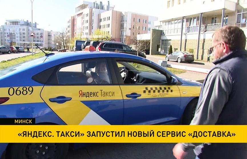 «Яндекс. Такси» запустил новый сервис «Доставка»
