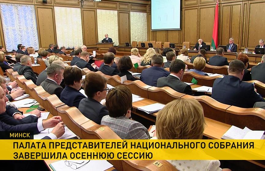 Парламентарии подвели итоги работы на завершающем осеннюю сессию заседании