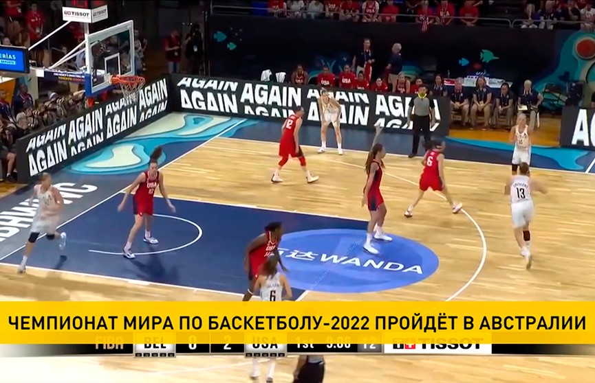Австралия примет женский чемпионат по баскетболу 2022 года