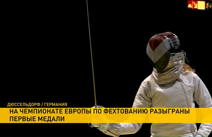 Белорусским фехтовальщикам пока не удалось завоевать медали чемпионата Европы в Германии