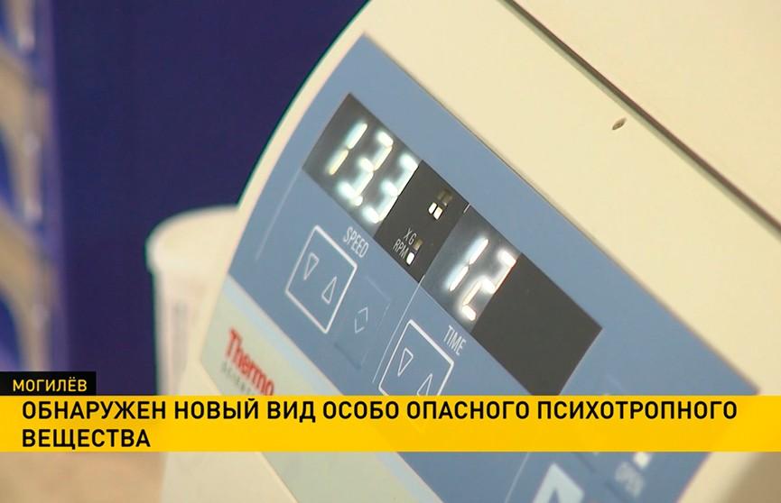 Новый для Беларуси вид наркотиков обнаружили судэксперты из Могилёва