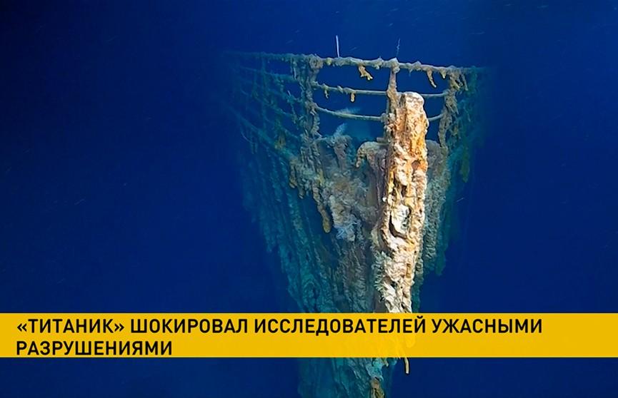 «Титаник» шокировал исследователей ужасными разрушениями (ВИДЕО)