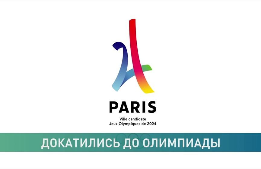 Брейк-данс и сёрфинг на Олимпиаде? В программу игр 2024 года включили новые дисциплины
