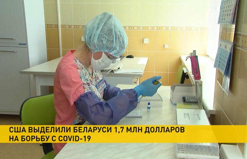 США выделили Беларуси  $1,7 млн на борьбу с коронавирусом